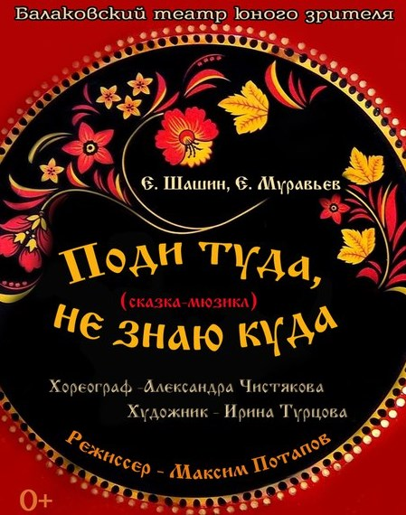 BalakovskiyTUZ Podi tuda - Балаковский Театр Юного Зрителя