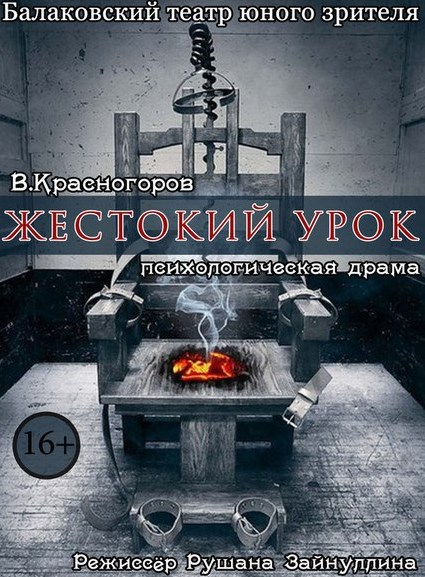 Жестокий Урок Балаковский ТЮЗ