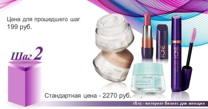 Startovaya Programma Oriflame 2 shag