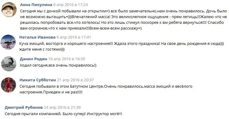 Otzivi o Gravity Hall Balakovo