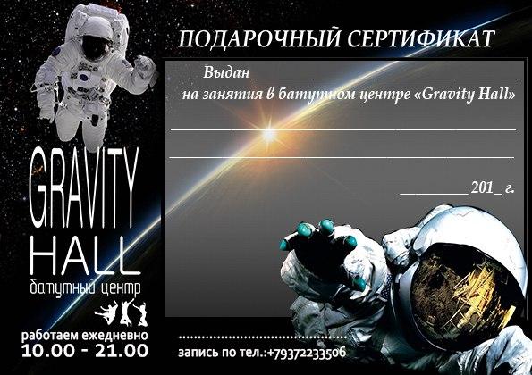 Sertifikat Batuti v Balakovo
