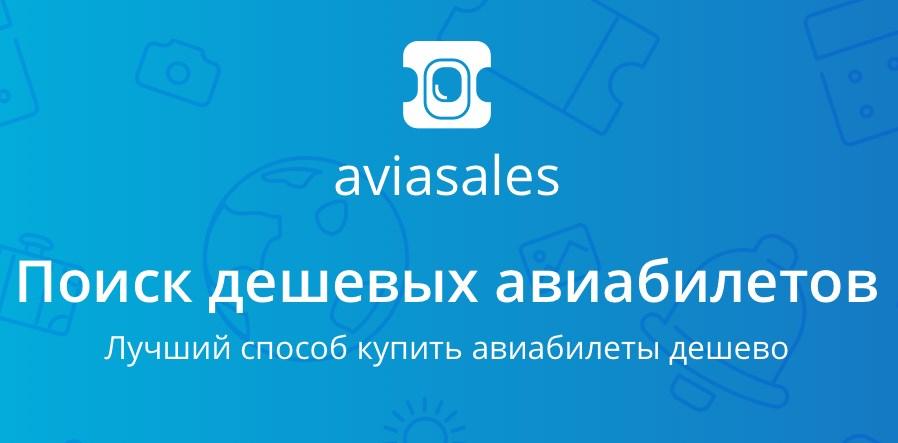 Aviabileti Balakovo - Купить авиабилеты в Балаково