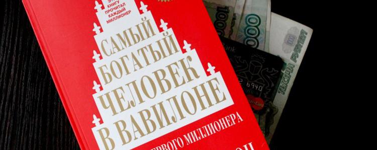samyj bogatyj chelovek v vavilone2 - Джордж Клейсон «Самый богатый человек в Вавилоне»