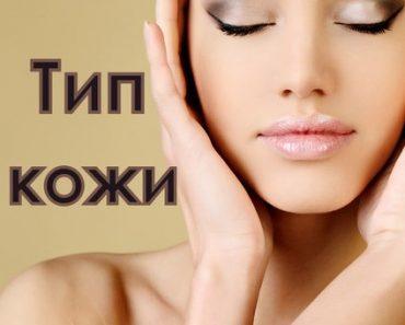 Типы кожи лица: как определить свой тип кожи