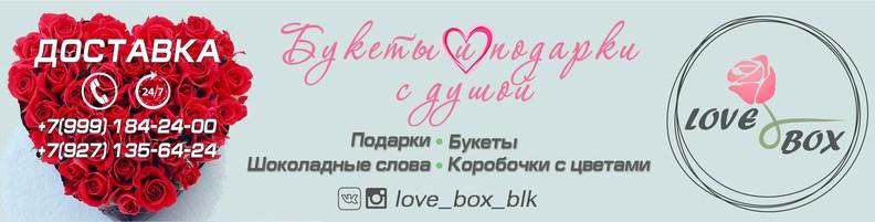Lov Box Cveti Balakovo - Цветы Балаково: доставка цветов в Балаково