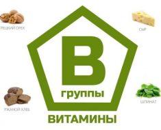 Vitamini b 235x190 - Витамины группы B: зачем нужен Витамин В