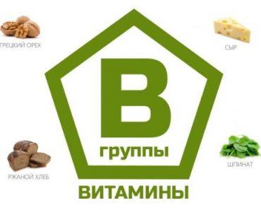 Vitamini b 370x297 - Витамины группы B: зачем нужен Витамин В