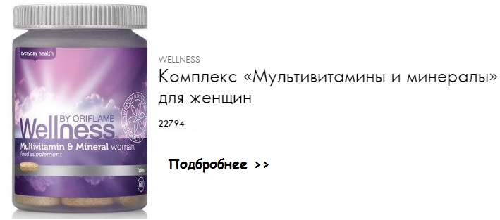 Vitamini dlya nogtey Oriflame - Минералы и витамины для ногтей: микроэлементы