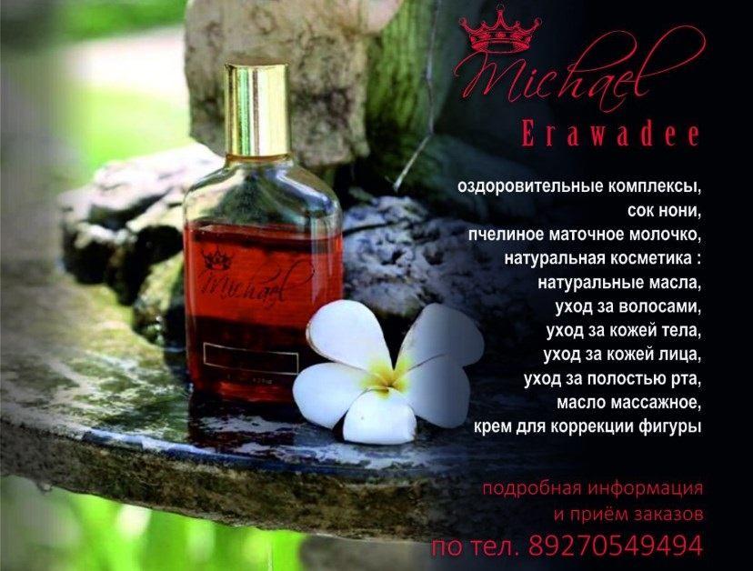 Kosmetika Thailanda Balakovo Shop - Магазин МИШЕЛЬ в Балаково