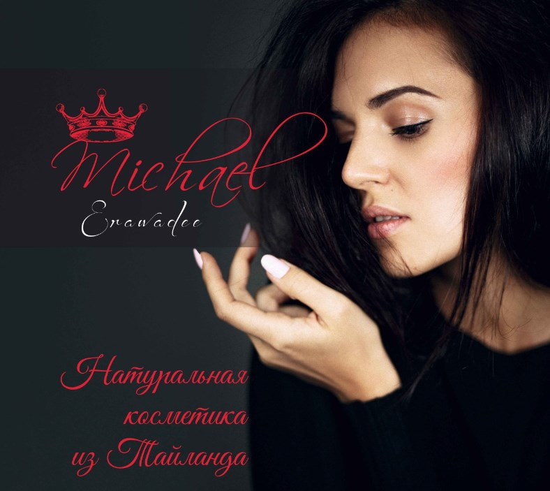 Olga Radugina Balakovo Michele - Магазин МИШЕЛЬ в Балаково
