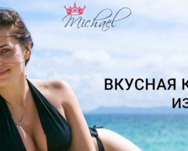 Магазин натуральной косметики МИШЕЛЬ в Балаково