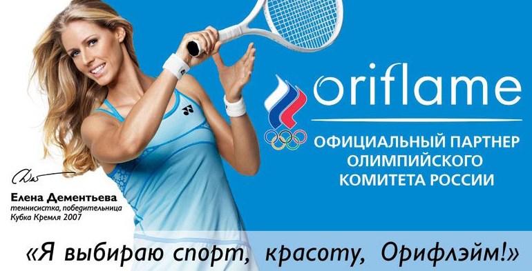 Oriflame Вуьутеумф - Компания Орифлэйм сегодня