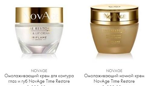 Novage Time Resore - Власть над временем: NovAge Time Restore