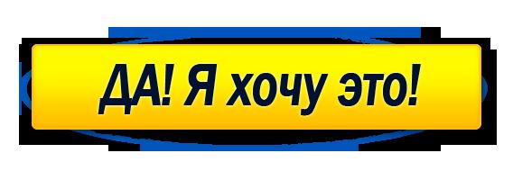 Zakazat - Кампания по приглашению в Орифлейм В ЦЕНТРЕ ВНИМАНИЯ