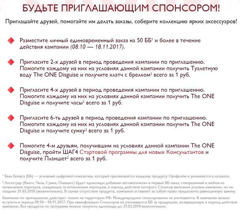 Rekrutingovaya kompaniya Oriflame - Кампания по приглашению в Орифлейм В ЦЕНТРЕ ВНИМАНИЯ