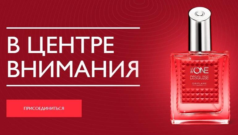 V centre Vnimaniya Oriflame - Кампания по приглашению в Орифлейм В ЦЕНТРЕ ВНИМАНИЯ