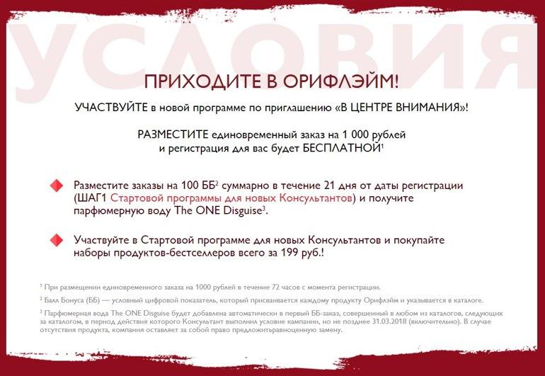 V centre Vnimaniya s Oriflame - Кампания по приглашению в Орифлейм В ЦЕНТРЕ ВНИМАНИЯ