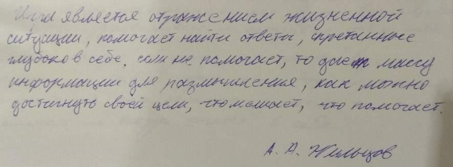 Otziv Puteshestvie Geroya Balakovo