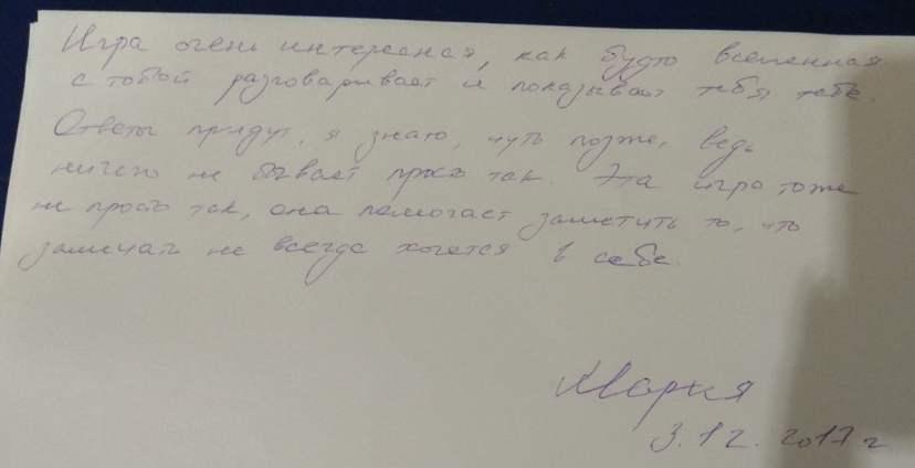 Otzivi Puteshestvie Geroya