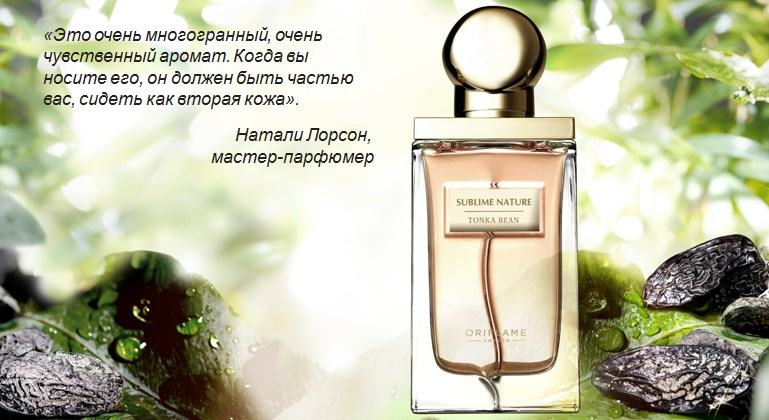 Sublime Nature Tonka Bean Oriflame - Sublime Nature парфюмы Орифлейм