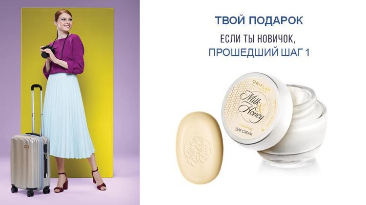 Akciya o tebe 3 - Акция Орифлейм - О Тебе: модные аксессуары