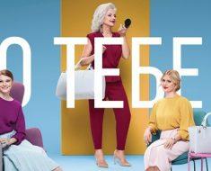 Акция Орифлейм - О Тебе: модные аксессуары в подарок