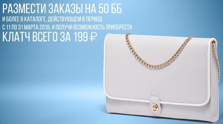 Клатч** (код 29948) ВСЕГО за 199 руб. (2 ББ).