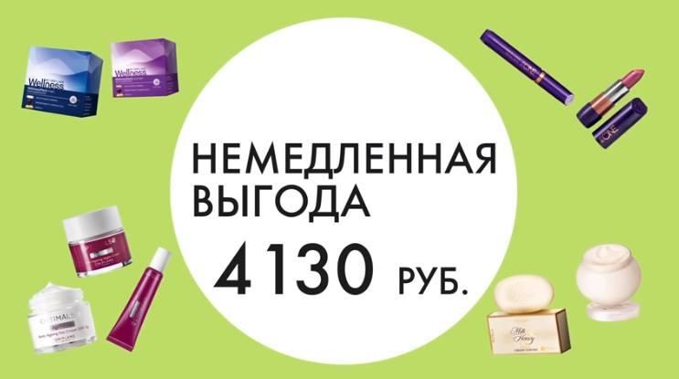 Obshya Vigoda Nemedlennaya - Стартовая Программа Орифлейм Россия