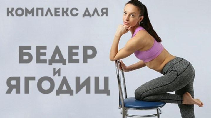 Komplex dlya beder i yagodic - Как похудеть в бедрах и ягодицах?