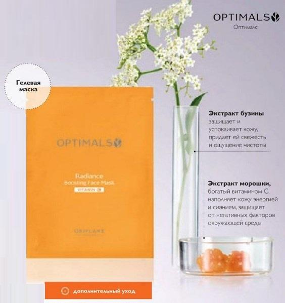 Toniziryushaya Maska dlya lica Optimals Radiance - Тонизирующая маска для лица Optimals Radiance