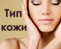 Типы кожи лица: как свой тип кожи