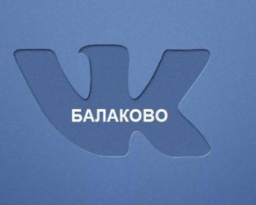 Город Балаково и балаковцы вконтакте