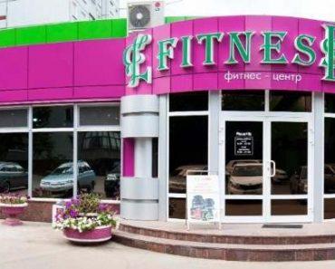Фитнес Центр в Балаково Fitness Life Plus
